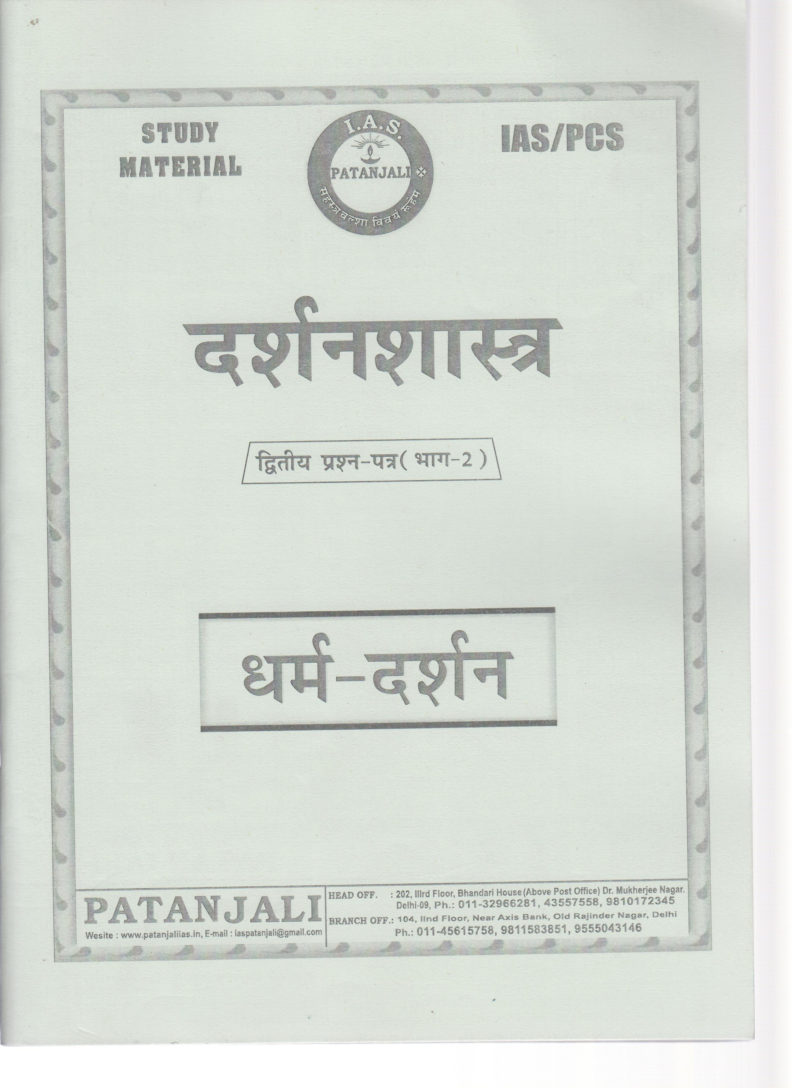 Patanjali IAS-Philosophy Printed Notes for IAS downloaded version