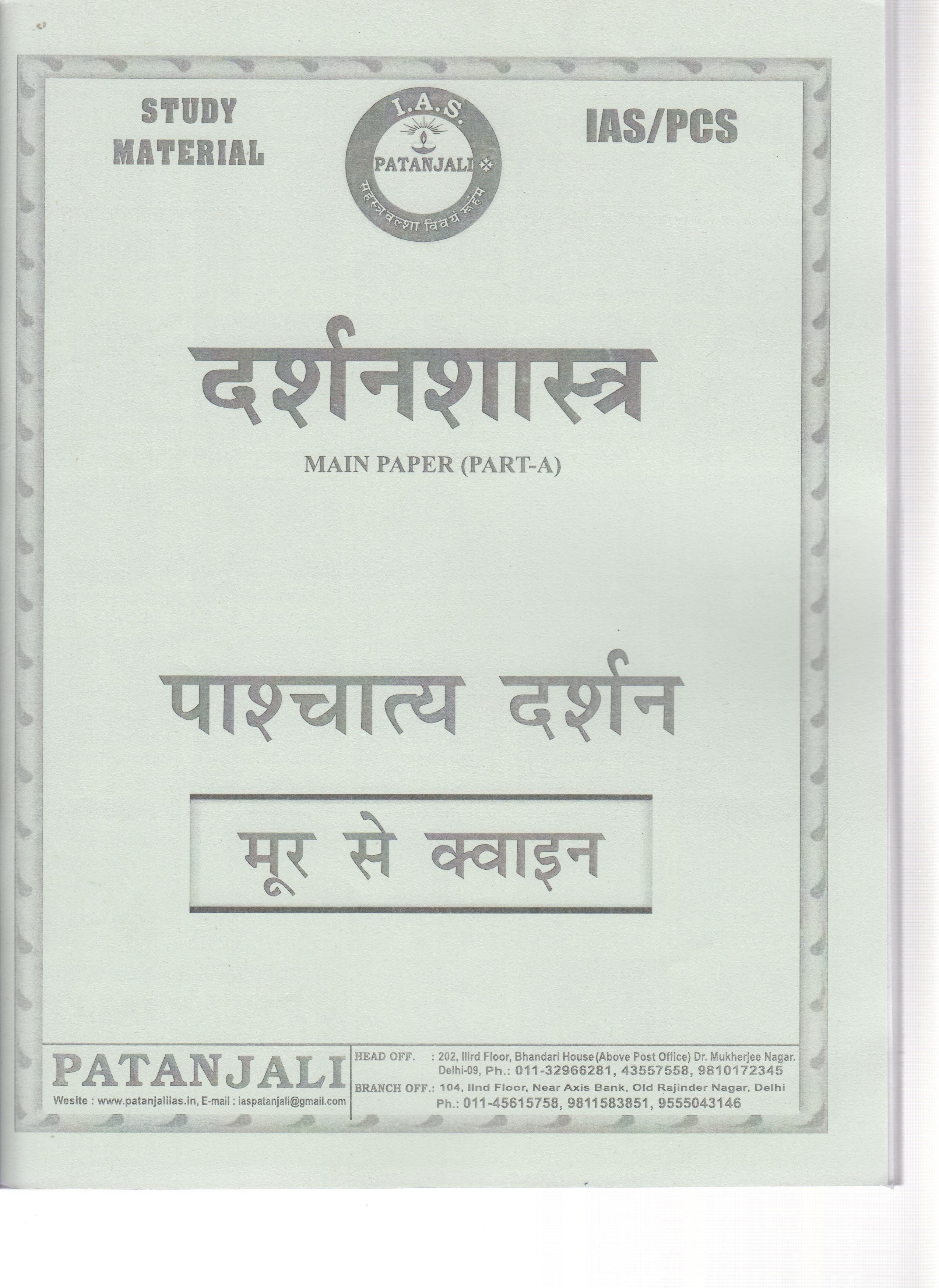 पतंजलि कोचिंग - हिन्दी - Philosophy Optional - Printed Notes