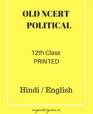 ncert class 12 sociology Ncert class 12 sociology introducing indian society  download ncert chapters and books in pdf format easy to print and read copies of these textbooks may be downloaded and used as textbooks or for reference.