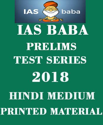 IAS BABA - Prelims Test Series 2018 - ( 1 - 15) Test - Printed Material -  Hindi Medium